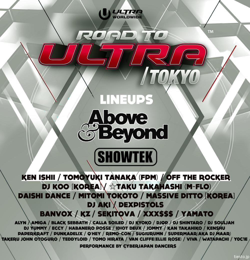 UMF-Japan-Road-to-ULTRA-Tokyo-2013th_